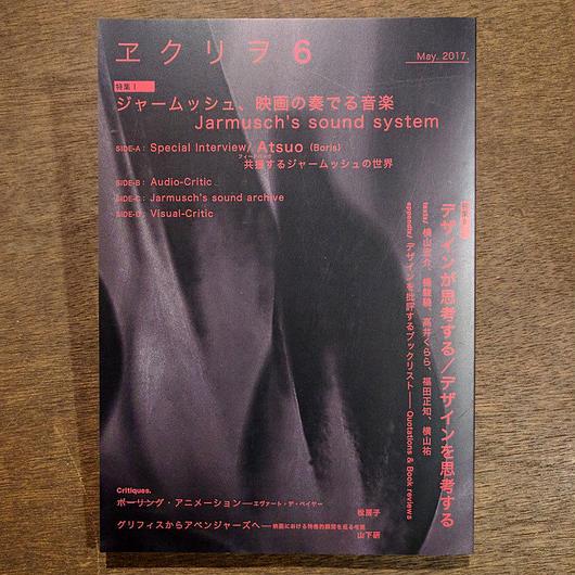 ヱクリヲ Vol.6