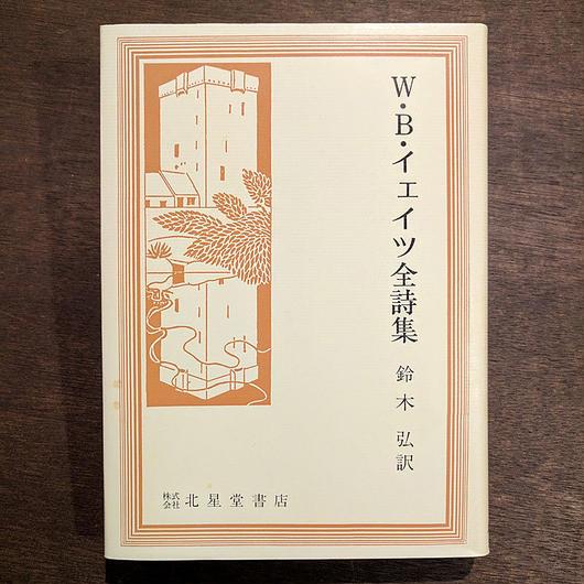 W・B・イェイツ全詩集