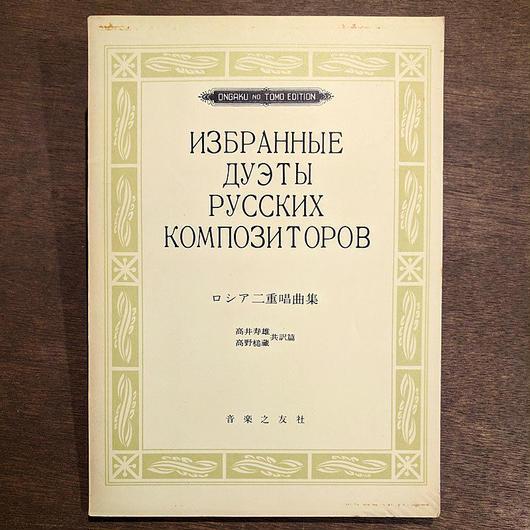 ロシア二重唱曲集