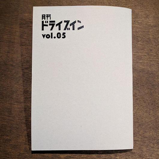 月刊ドライブイン vol.05