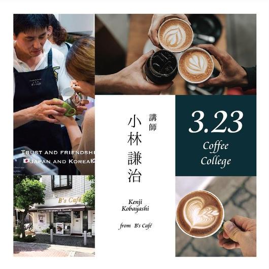 3月23日 コーヒーカレッジ ( 講師 : 小林 謙治 )