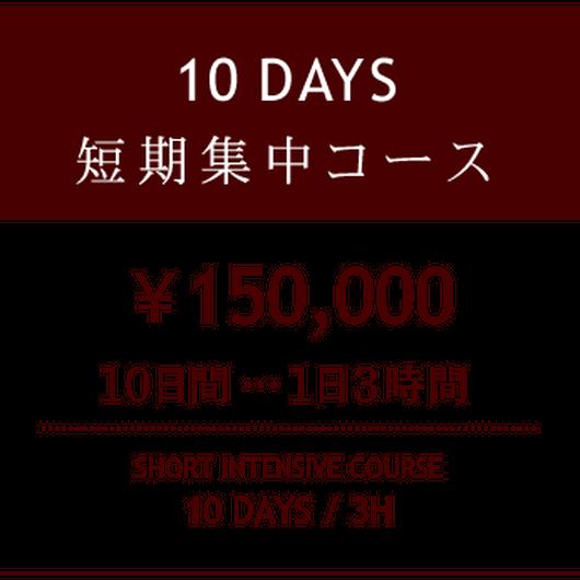 【バリスタスクール】短期集中コース申し込み