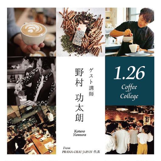 1月26日 コーヒーカレッジ  (ゲスト講師:野村功太郎さん)