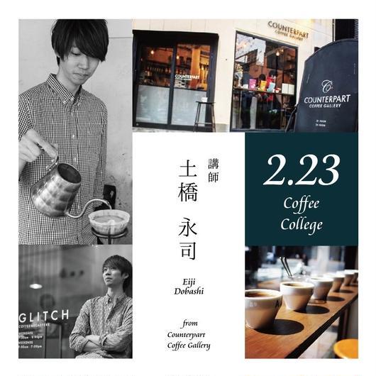 2月23日 コーヒーカレッジ ( 講師 : 土橋永司 )