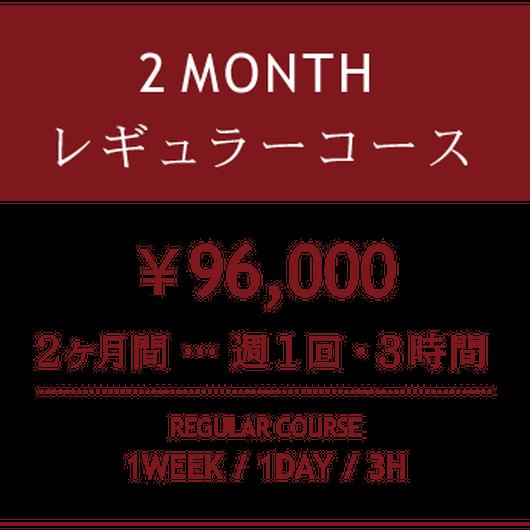 【バリスタスクール】レギュラーコース申し込み