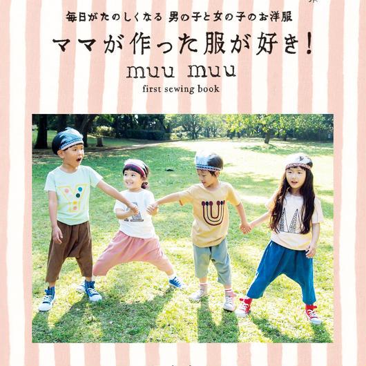 muu muu first sewing book   毎日がたのしくなる 男の子と女の子のお洋服  『ママが作った服が好き!』