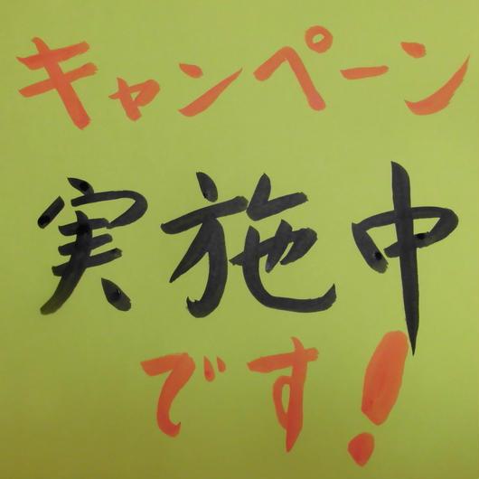 *6月キャンペーン中!!1、高麗人参マムシすっぽん末3包 2,ヤマブシ川玉金イチョウ葉(記憶サポート)5包    3、桑の葉キトサンダイエット4包どれかを無料でプレゼント!!!お1人1回限りです。