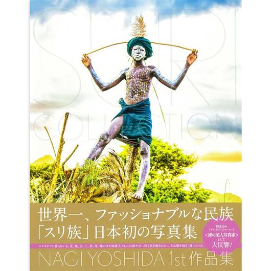 【写真集】SURI COLLECTION (サイン&ポストカードセット付)