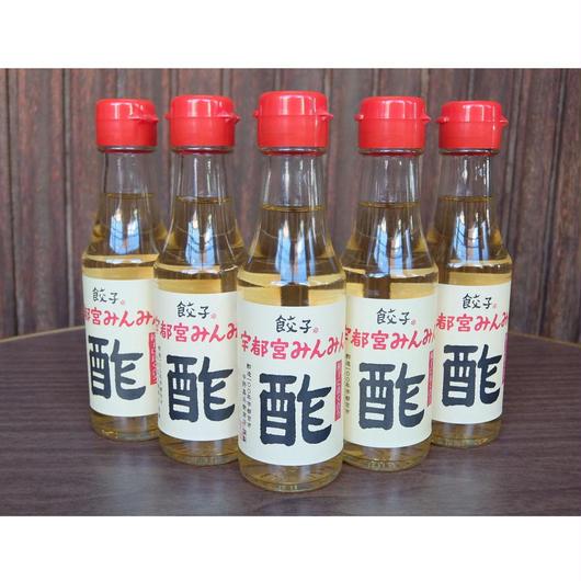 「宇都宮みんみん  餃子に良く合う酢」150ml(5本入り)