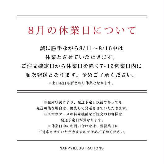 ▼INFOMATION▼お盆期間の発送予定日