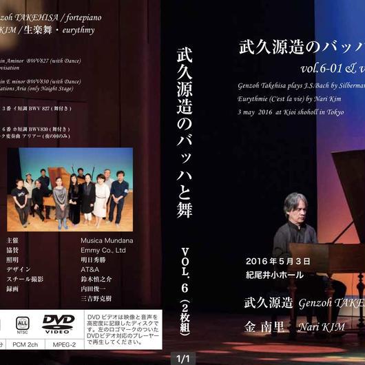 『武久源造のバッハと舞』全6回シリーズ DVD  Vol.6-1・2
