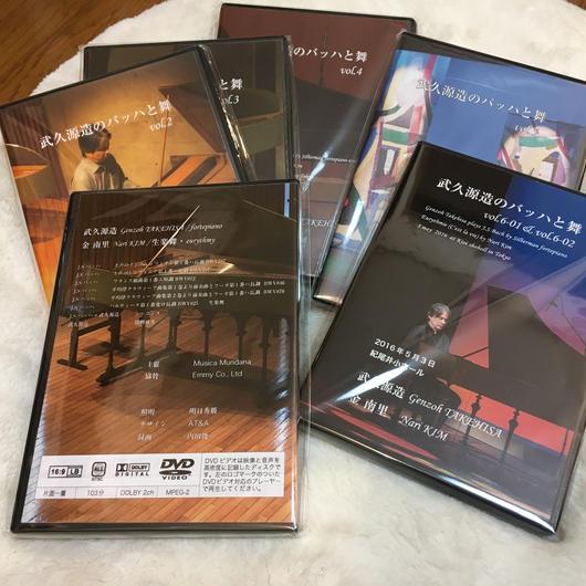 DVD『武久源造のバッハと舞(Genzoh Takehisa's Bach and Nari's Dance)』  全6回 7枚組  限定版