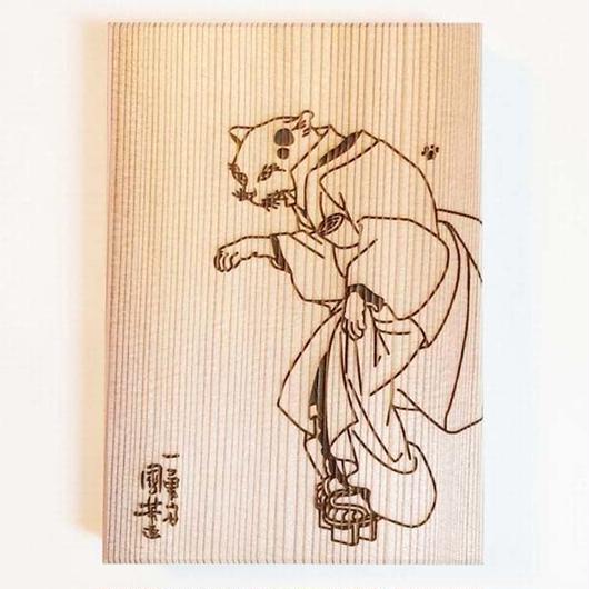 杉の木 御朱印帳 猫のすずみ  *白奉書紙