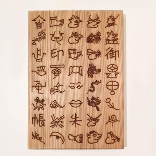 木製 御朱印帳 象形文字 トンパ文字