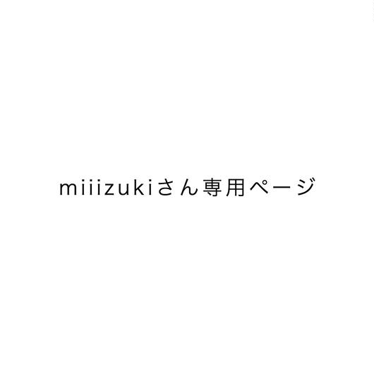 miiizukiさん専用ページ