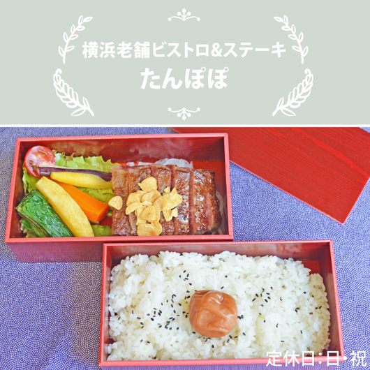 たんぽぽ/ランチサーロインステーキ