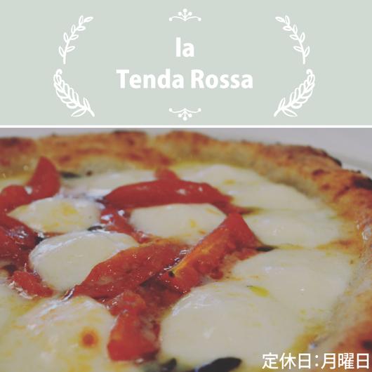 ラ・テンダロッサ/世界一のピッツァイオーロの作るマルゲリータピッツァDOC