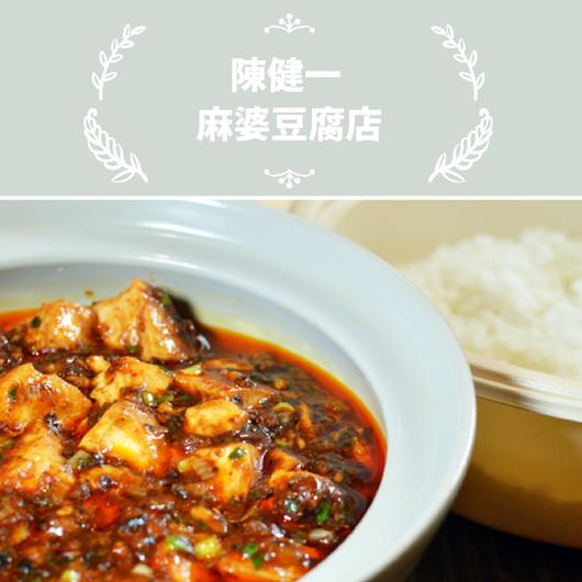 陳建一麻婆豆腐店/麻婆豆腐セット
