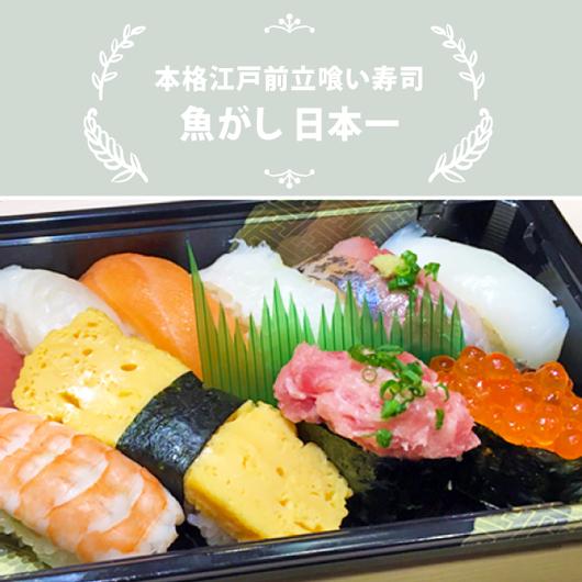 魚がし日本一/桔梗(ききょう)1人前