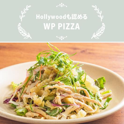 WP PIZZA(ウルフギャングパック ピッツァ)/シノワキチンサラダ
