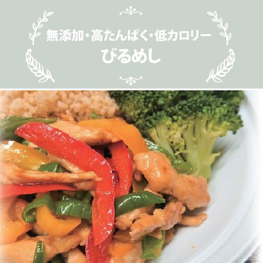 びるめし/チンジャオチキン 玄米セット