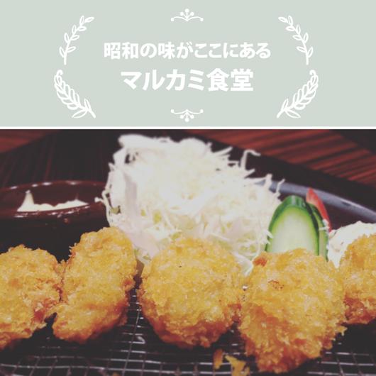 マルカミ食堂/大粒カキフライ定食