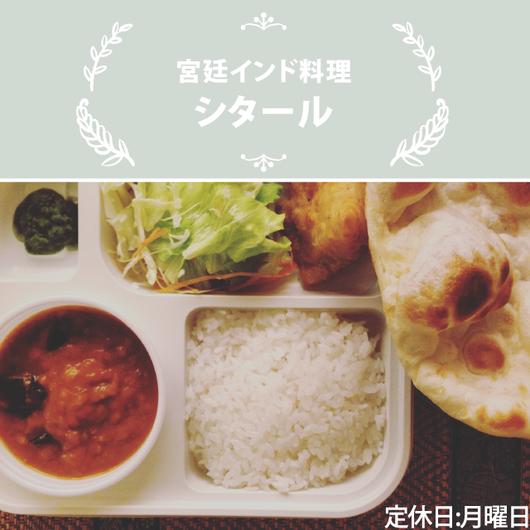 シタール/日替わり野菜の宮殿カレープレート