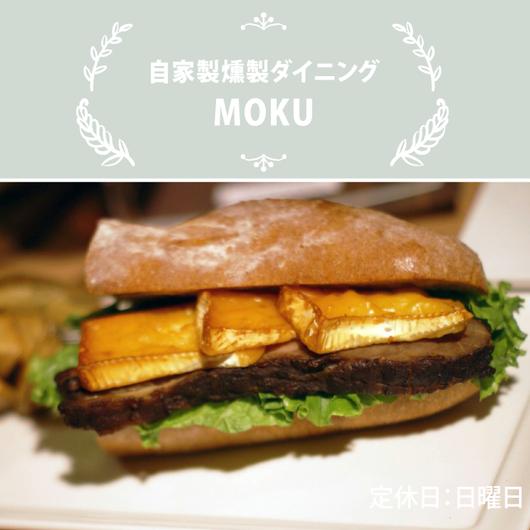 燻製ダイニングMOKU/横浜燻製サンド〈厚切り自家製ベーコンステーキ&燻製ブリーチーズ〉