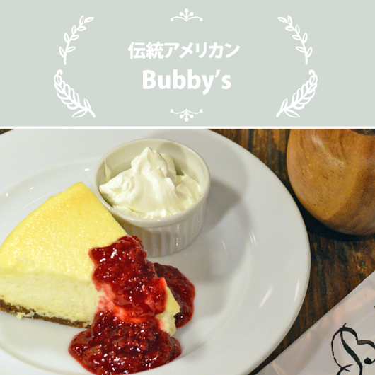 Bubby's/ロンさんママのチーズケーキ