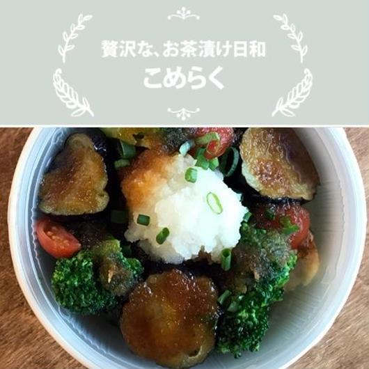 こめらく/焼き魚と野菜のさっぱり大根おろしボウル