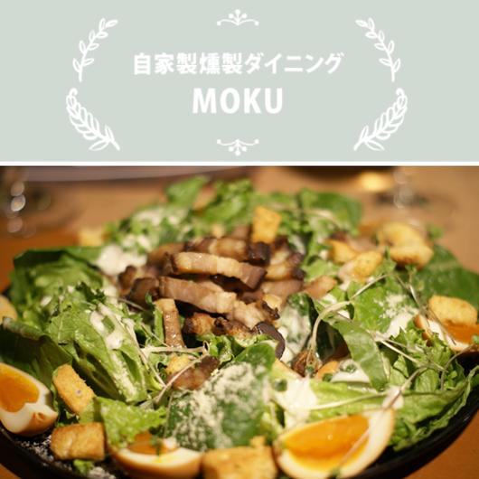 燻製ダイニングMOKU/自家製ベーコン&燻製半熟タマゴのシーザーサラダ