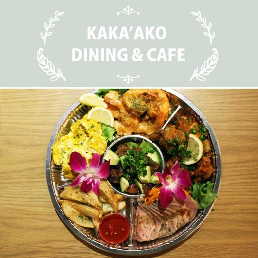 KAKA'AKO DINING &CAFE/カカアコオードブル(プレミアム)