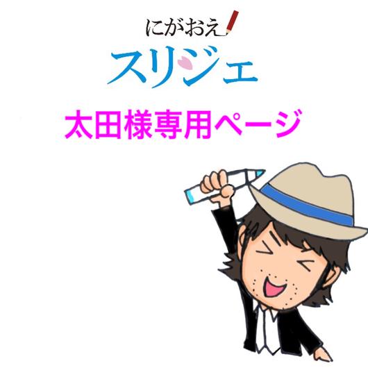 太田様専用ページ