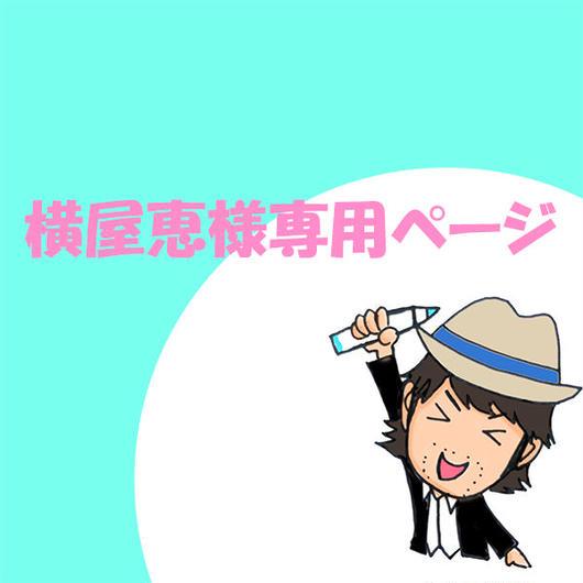 横屋恵様専用ページ