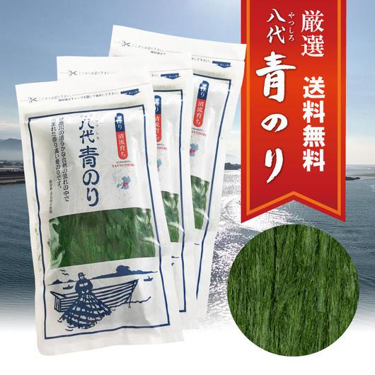 八代青のり~熊本県八代市球磨川で採れる極上スジ青のり~おトクな3袋セット!送料無料