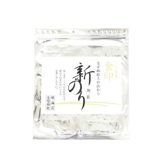 宮城県津田大が作った「潮匠 新のり焼き海苔」(全形10枚)
