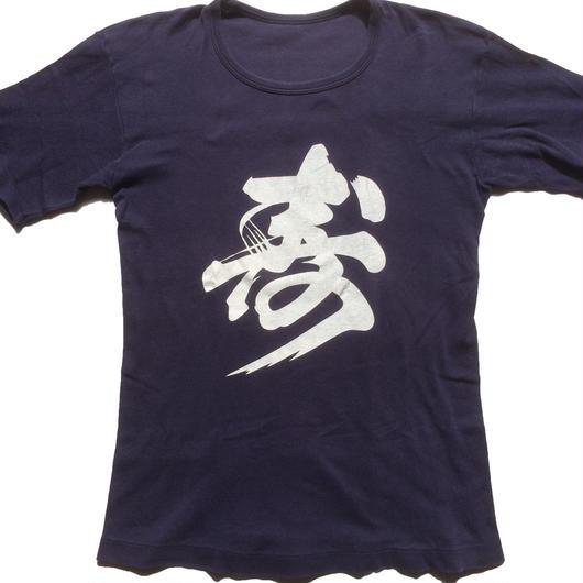 "1980's Japanese souvenir t-shirt  ""寿"""