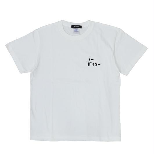[NOBiTER/ノーバイター]男女兼用 カタカナロゴ半袖Tシャツ  nbt182020