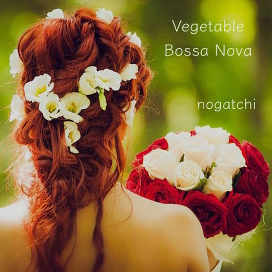 Single「Vegetable Bossa Nova - 野菜ボサノバ」mp3(260kbps)
