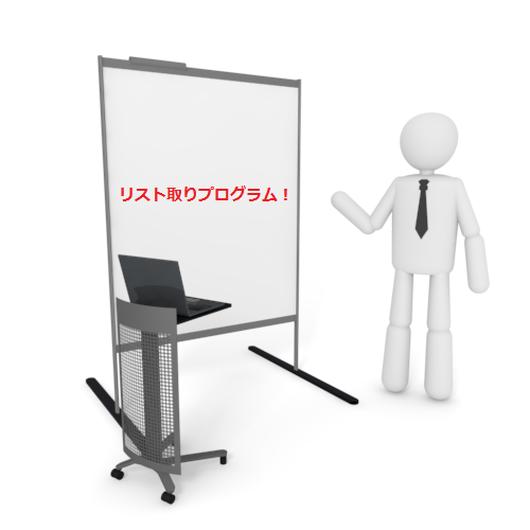 【リスト取り】プログラム!