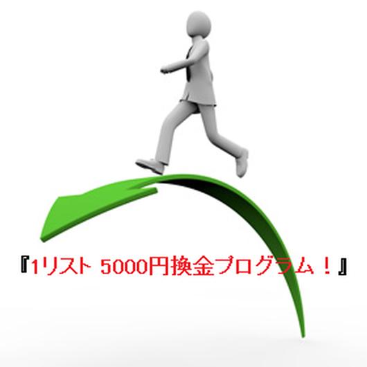 1リスト 5000円換金プログラム!