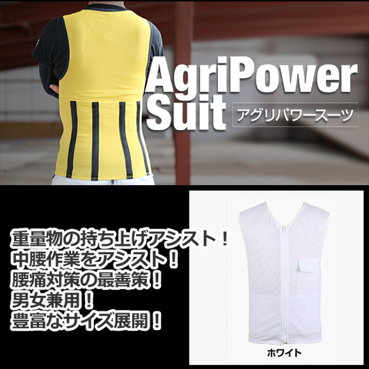 アグリパワースーツ AG-001 【ホワイト】