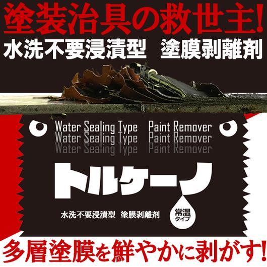 水洗不要浸漬型塗膜剥離剤トルケーノ(常温タイプ)