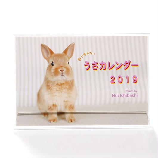 【予約受付中】ちっちゃな!うさカレンダー2019