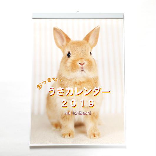 【予約受付中】おっきな!うさカレンダー2019