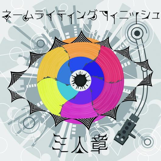 4th Single 「三人章」