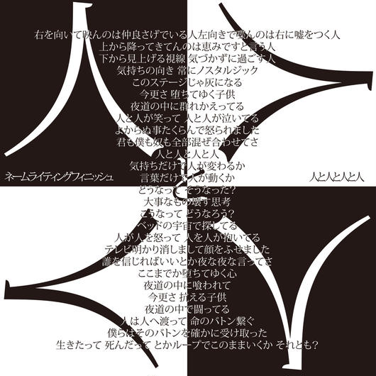 5th Single 「人と人と人と人」