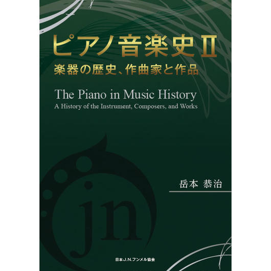 ピアノ音楽史Ⅱ 岳本恭治