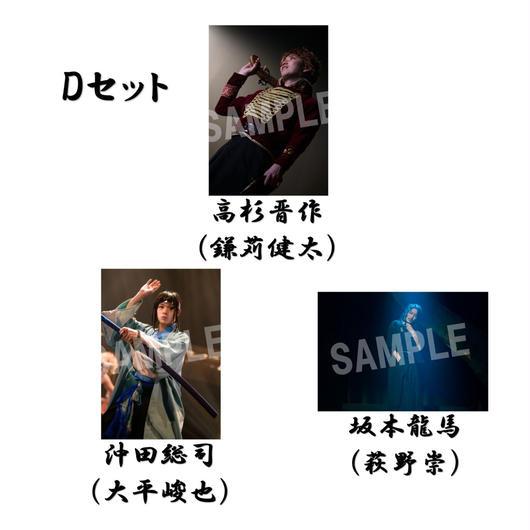 舞台「龍よ、狼と踊れ~草莽の死士~」舞台写真 Dセット
