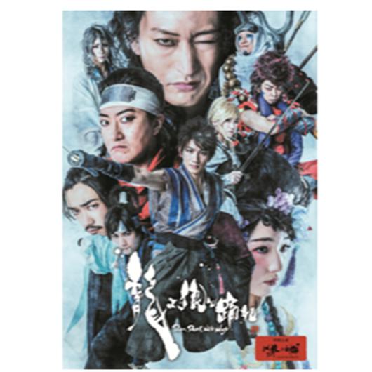 舞台「龍よ、狼と踊れ」DVD